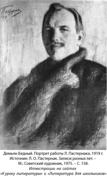 Портрет работы л пастернака 1919 г