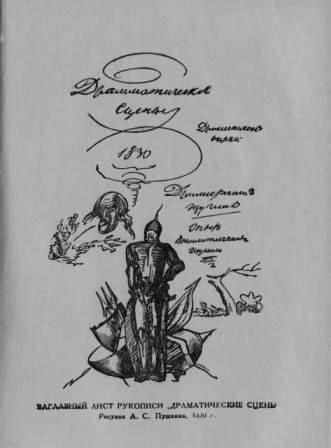 графика пушкина: