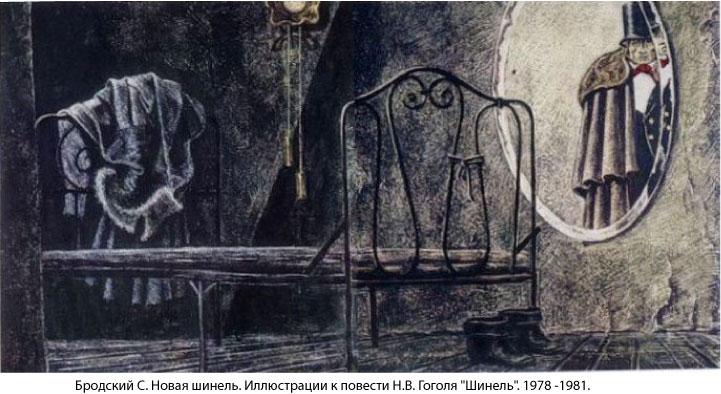 http://literatura5.narod.ru/gogol_brodsky3.jpg