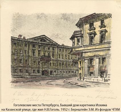 Жизнь гоголя в петербурге доклад 199