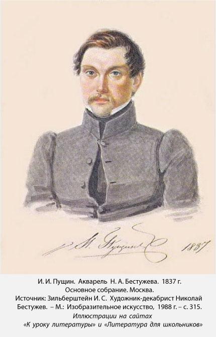 Дружба пушкина и пущина доклад 2375