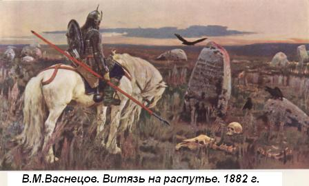http://literatura5.narod.ru/vitjaz.jpg